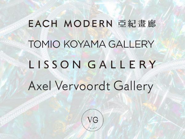 VIP酒會 | 亞紀畫廊 x 里森畫廊 x 小山登美夫畫廊 x 維伍德畫廊