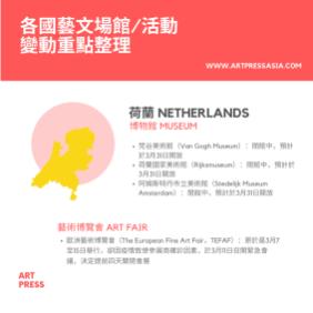 梵谷美術館(Van Gogh Museum):閉館中,預計於3月31日開放 荷蘭國家美術館(Rijksmuseum):閉館中,預計於3月31日開放 阿姆斯特丹市立美術館(Stedelijk Museum Amsterdam):閉館中,預計於3月31日開放