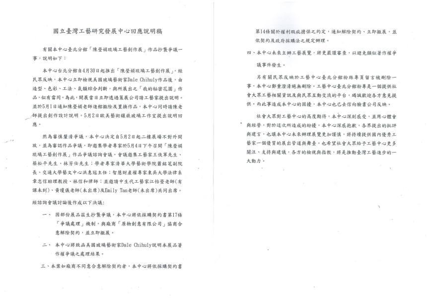 國立台灣工藝研究發展中心回應說明稿 Dale Chihuly