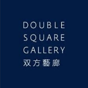 Double Square Gallery 双方藝廊