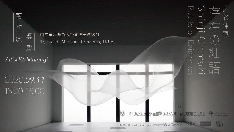 https://theartpressasia.com/news/rustle-of-existence-by-shinji-ohmaki-opens-at-kuandu-museum-of-fine-arts-1f/