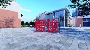 楊俊 Jun Yang, 楊俊(紅字)於關渡美術館 外觀3D模擬圖 3D renderings of楊俊 (Red Letters) at Kuandu Museum of Fine Arts, TNUA 2020, Courtesy of the artist and TKG+ Projects