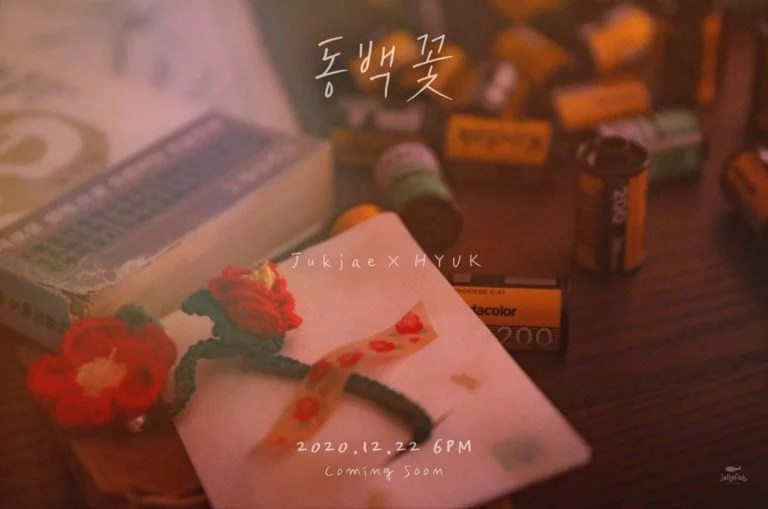 Hyuk 1st Teaser