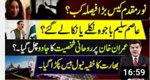 Noor Muqadam Case