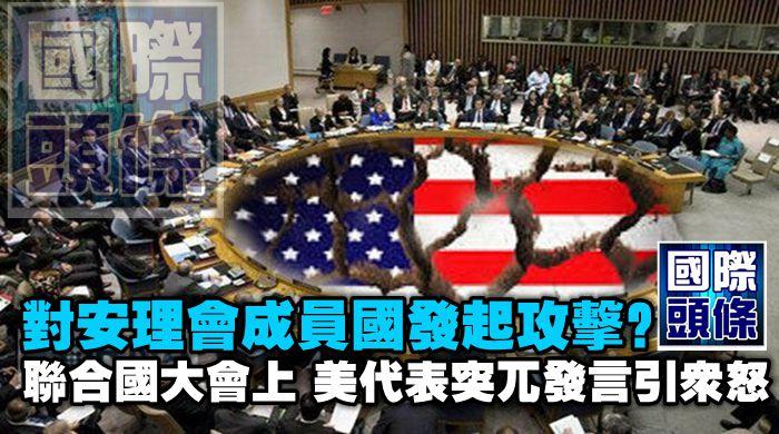 對安理會成員國發起攻擊?聯合國大會上,美代表突兀發言引眾怒
