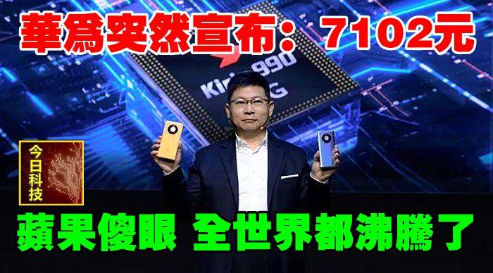 華為突然宣布:7102元,蘋果傻眼,全世界都沸騰了!
