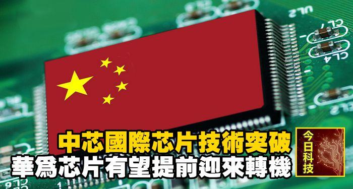 中芯國際芯片技術突破,華為芯片有望提前迎來轉機