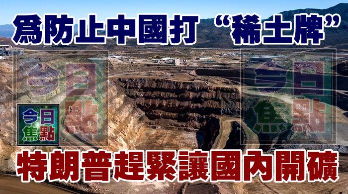 """為防止中國打""""稀土牌"""",特朗普趕緊讓國內開礦"""