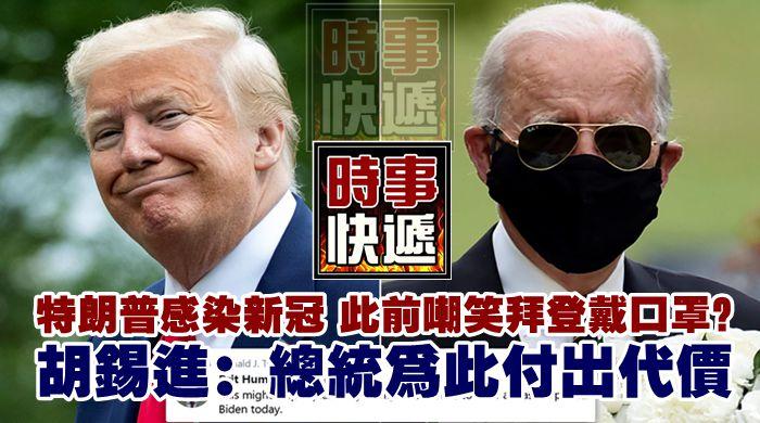 特朗普感染新冠,此前嘲笑拜登戴口罩?胡錫進:總統為此付出代價