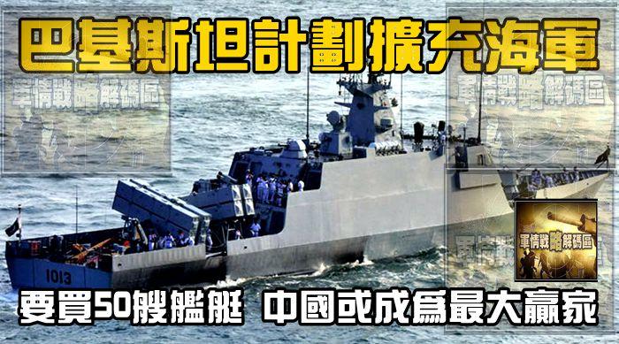 巴基斯坦計劃擴充海軍,要買50艘艦艇,中國或成為最大贏家