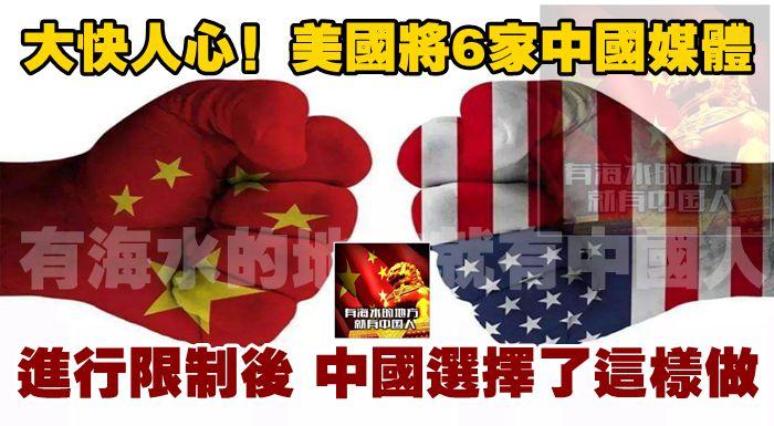 大快人心!美國將6家中國媒體進行限制後,中國選擇了這樣做