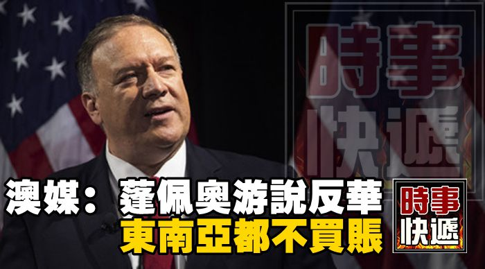 澳媒:蓬佩奧遊說反華,東南亞都不買賬
