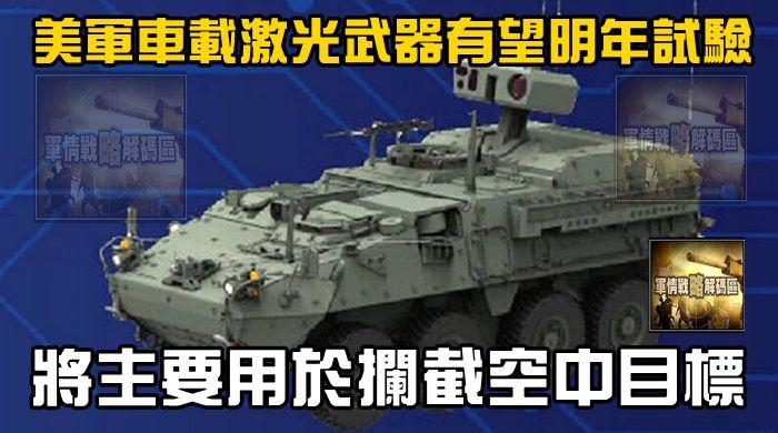 美軍車載激光武器有望明年試驗 將主要用於攔截空中目標