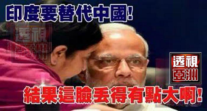 印度要替代中國,結果這臉丟得有點大啊