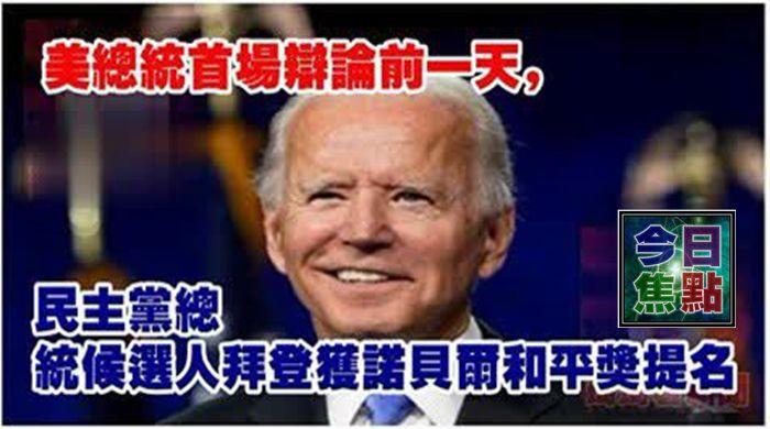 美總統首場辯論前一天,民主黨總統候選人拜登獲諾貝爾和平獎提名