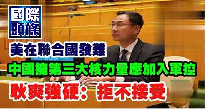 美在聯合國發難,中國擁第三大核力量應加入軍控,耿爽:拒不接受