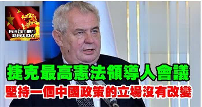 捷克最高憲法領導人會議:堅持一個中國政策的立場沒有改變