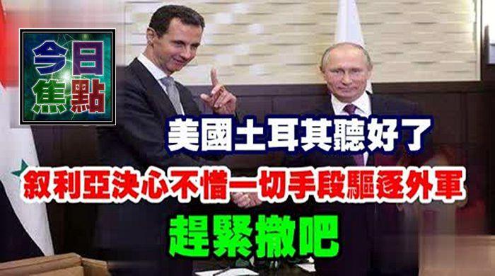 美國土耳其聽好了,敘利亞決心不惜一切手段驅逐外軍,趕緊撤吧