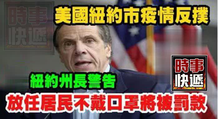 美國紐約市疫情反撲 紐約州長警告:放任居民不戴口罩將被罰款