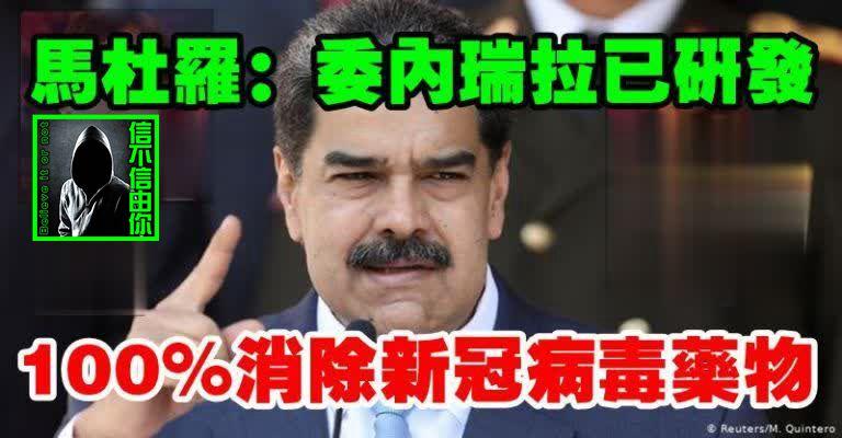 """馬杜羅:委內瑞拉已研發""""100%消除新冠病毒藥物"""""""