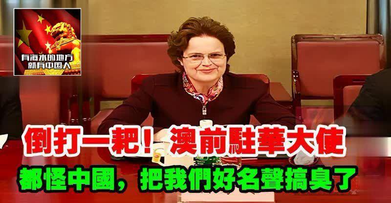 倒打一耙!澳前駐華大使:都怪中國 把我們好名聲搞臭了