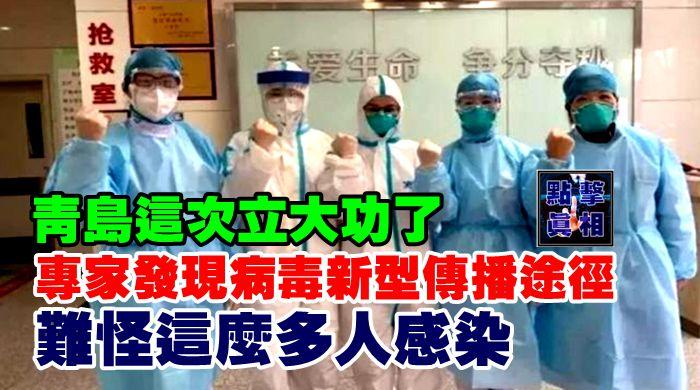 青島這次立大功了,專家发現病毒新型傳播途徑,難怪這麽多人感染