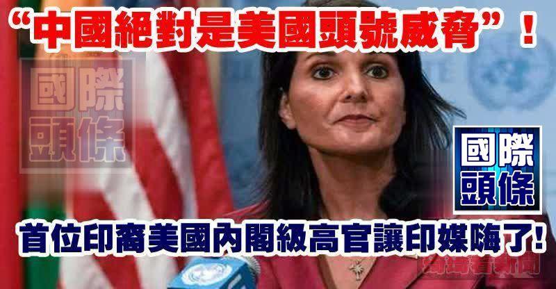 """""""中國絕對是美國頭號威脅"""",首位印裔美國內閣級高官讓印媒嗨了"""