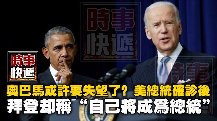 """奧巴馬或許要失望了?美總統確診後,拜登卻稱""""自己將成為總統"""""""
