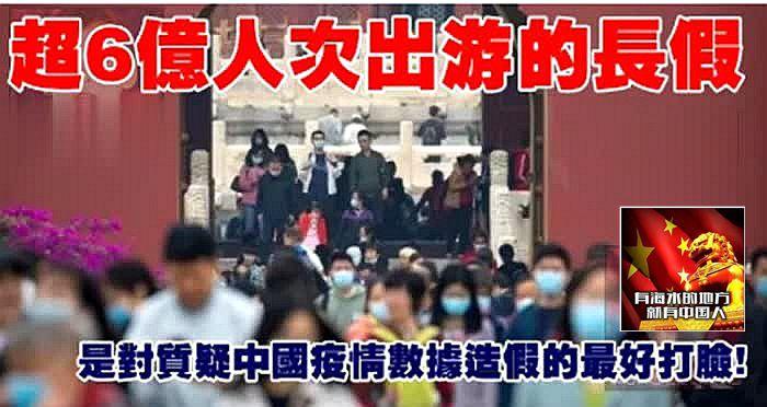 超6億人次出遊的長假是對質疑中國疫情數據造假的最好打臉