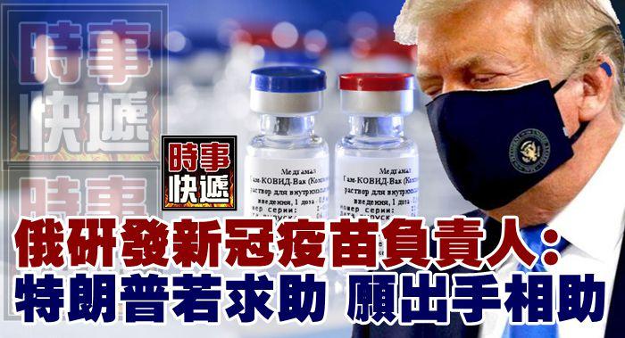 俄研發新冠疫苗負責人:特朗普若求助,願出手相助