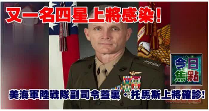 又一名四星上將感染!美海軍陸戰隊副司令蓋里.托馬斯上將確診
