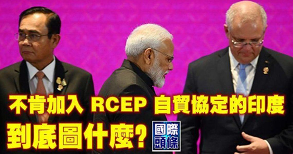不肯加入 RCEP 自貿協定的印度,到底圖什麽?