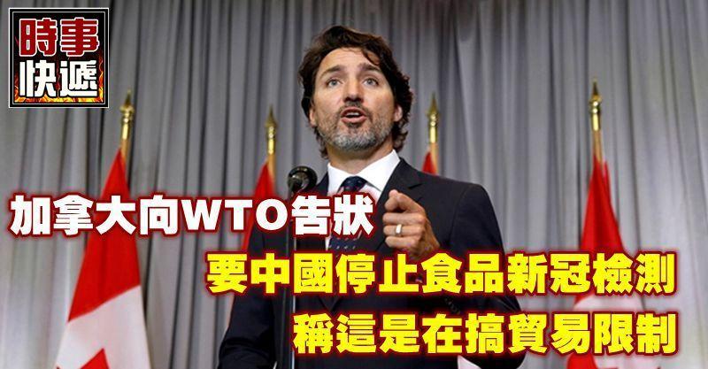 加拿大向WTO告狀,要中國停止食品新冠檢測,稱這是在搞貿易限制