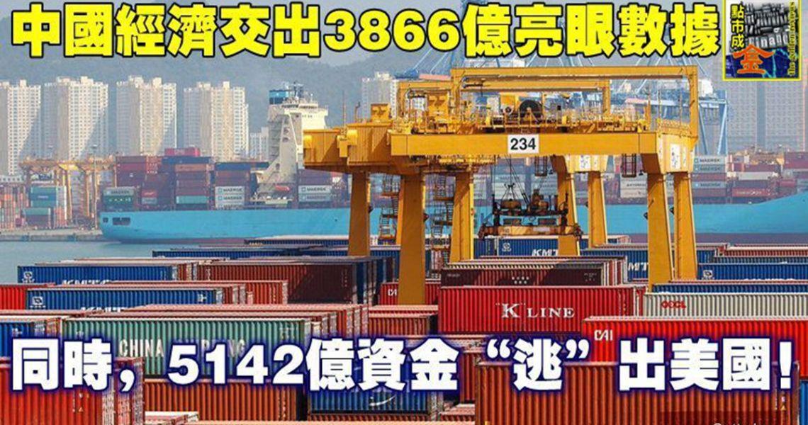 """中國經濟交出3866億亮眼數據,同時,5142億資金""""逃""""出美國!"""