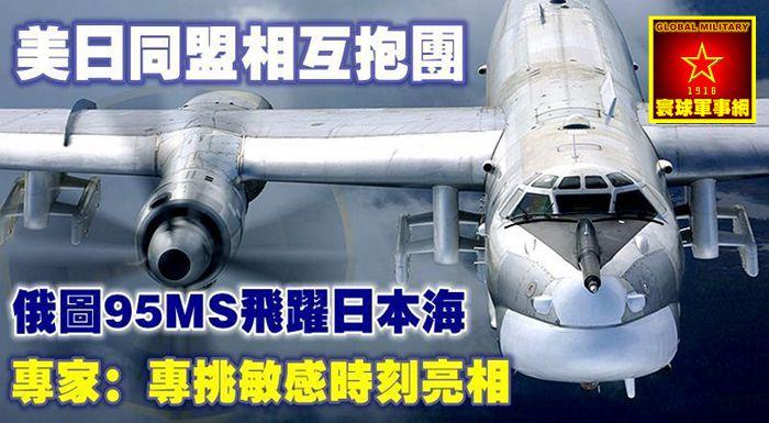 美日同盟相互抱團,俄圖95MS飛躍日本海,專家:專挑敏感時刻亮相