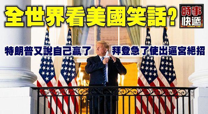 全世界看美國笑話?特朗普又說自己贏了,拜登急了使出逼宮絕招