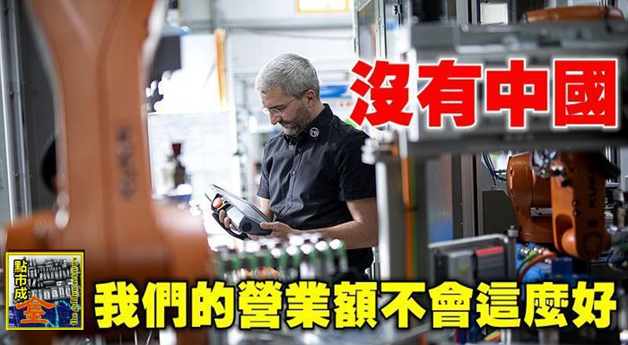 沒有中國,我們的營業額不會這麽好