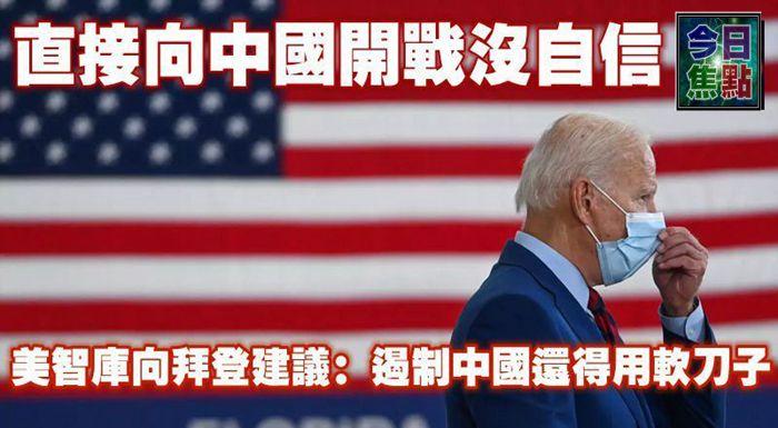 直接向中國開戰沒自信,美智庫向拜登建議:遏制中國還得用軟刀子