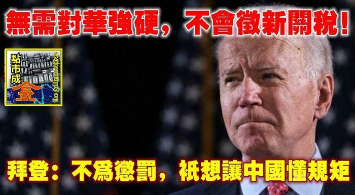 無需對華強硬,不會征新關稅!拜登:不爲懲罰,只想讓中國懂規矩