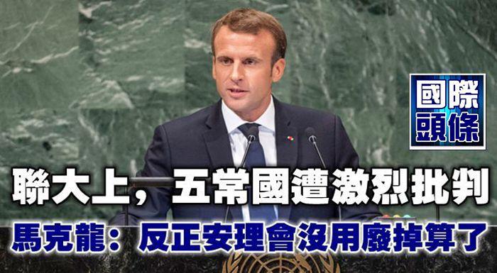 聯大上,五常國遭激烈批判,馬克龍:反正安理會沒用廢掉算了