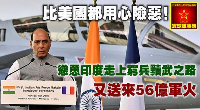 比美國都用心險惡!慫恿印度走上窮兵黩武之路,又送來50億軍火