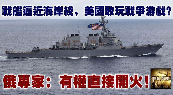 戰艦逼近海岸線,美國敢玩戰爭遊戲?俄專家:有權直接開火!