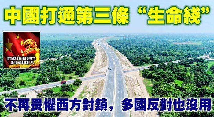 """中國打通第三條""""生命線"""",不再畏懼西方封鎖,多國反對也沒用"""