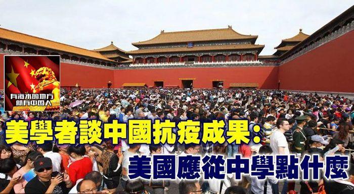 美學者談中國抗疫成果:美國應從中學點什麽