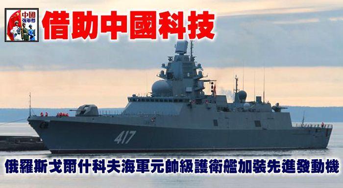 借助中國科技,俄羅斯戈爾什科夫海軍元帥級護衛艦加裝先進發動機