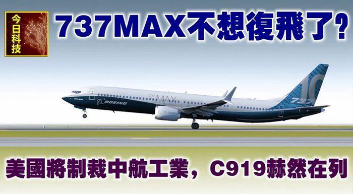 737MAX不想復飛了?美國將制裁中航工業,C919赫然在列