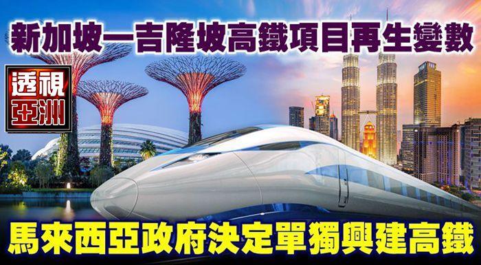 新加坡—吉隆坡高鐵項目再生變數 馬來西亞政府決定單獨興建高鐵