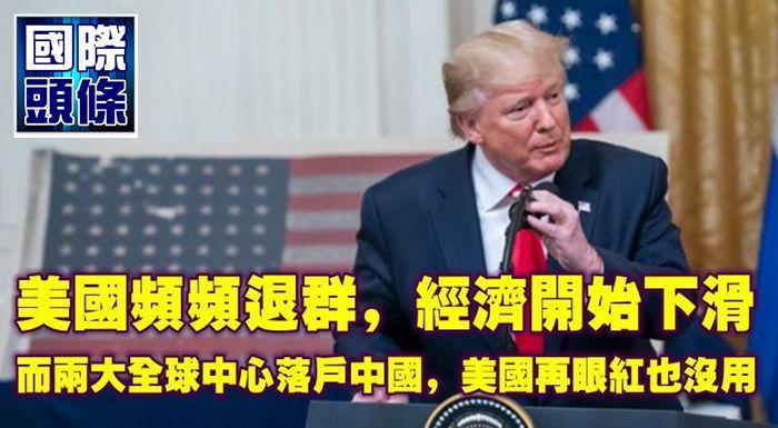 美國頻頻退群,經濟開始下滑,而兩大全球中心落戶中國,美國再眼紅也沒用