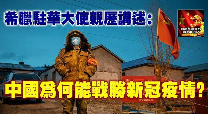 希臘駐華大使親歷講述:中國為何能戰勝新冠疫情?