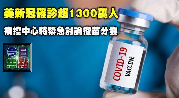 美新冠確診超1300萬人 疾控中心將緊急討論疫苗分發